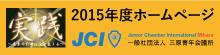 2015年度ホームページ