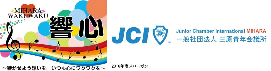 2016年スローガン
