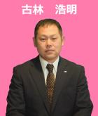 furubayashi