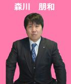 morikawa-T