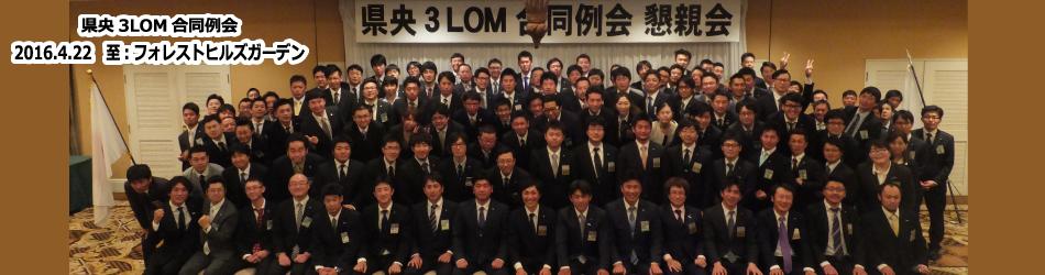 県央3LOM合同例会