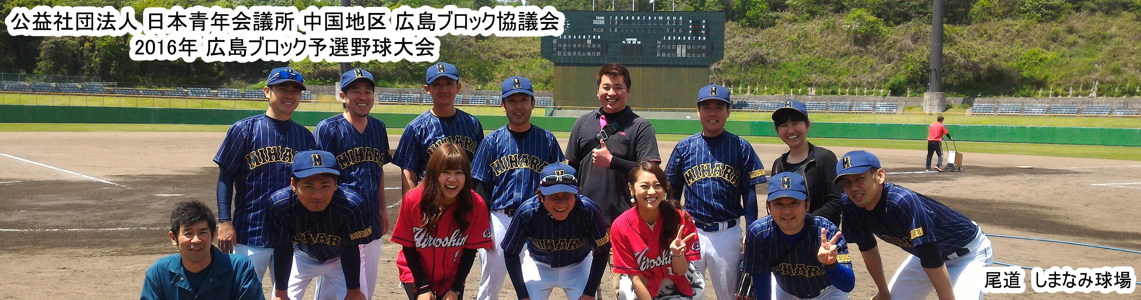 2016年 広島ブロック予選野球大会