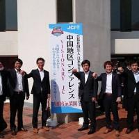 中国地区コンファレンス2016 in 岩国01