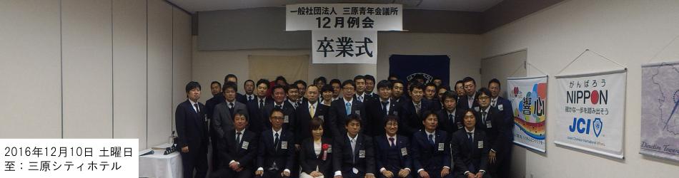 12月例会(卒業式)