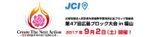 第47回広島ブロック大会バナー3