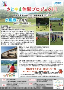 satoyama_omote