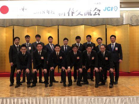 広島ブロック協議会 新春会議・新春交流会が開催されました。