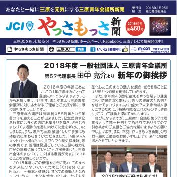 三原青年会議所新聞 やっさもっさ 第460号(1月号)のご案内