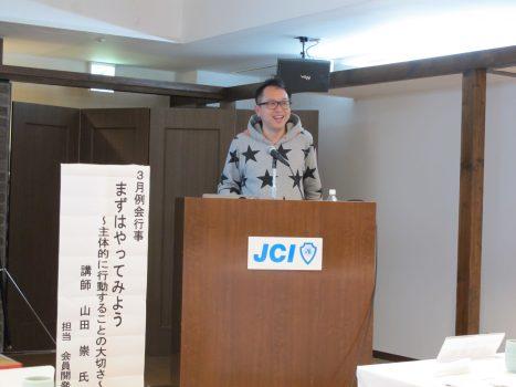 3月例会を開催しました。