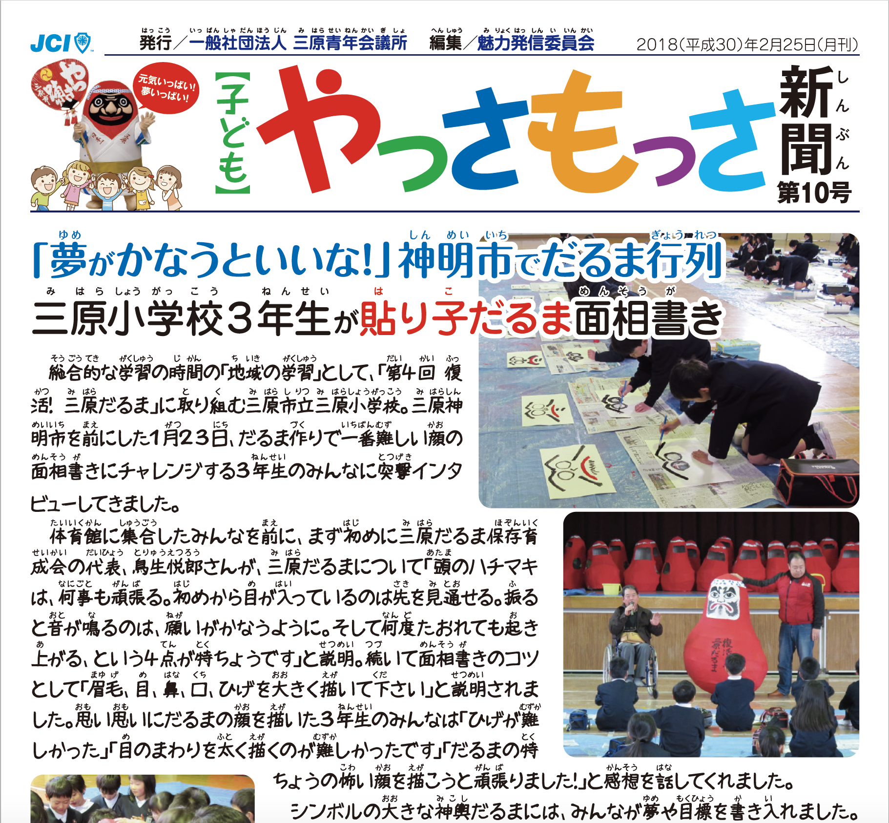 三原青年会議所新聞 子どもやっさもっさ新聞(第10号)のご案内