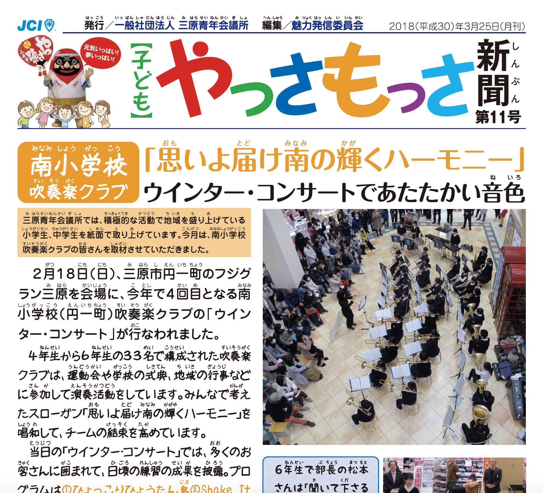 三原青年会議所新聞 子どもやっさもっさ新聞(第11号)のご案内