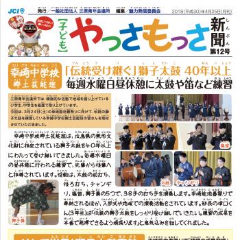 三原青年会議所新聞 子どもやっさもっさ新聞(第12号)のご案内