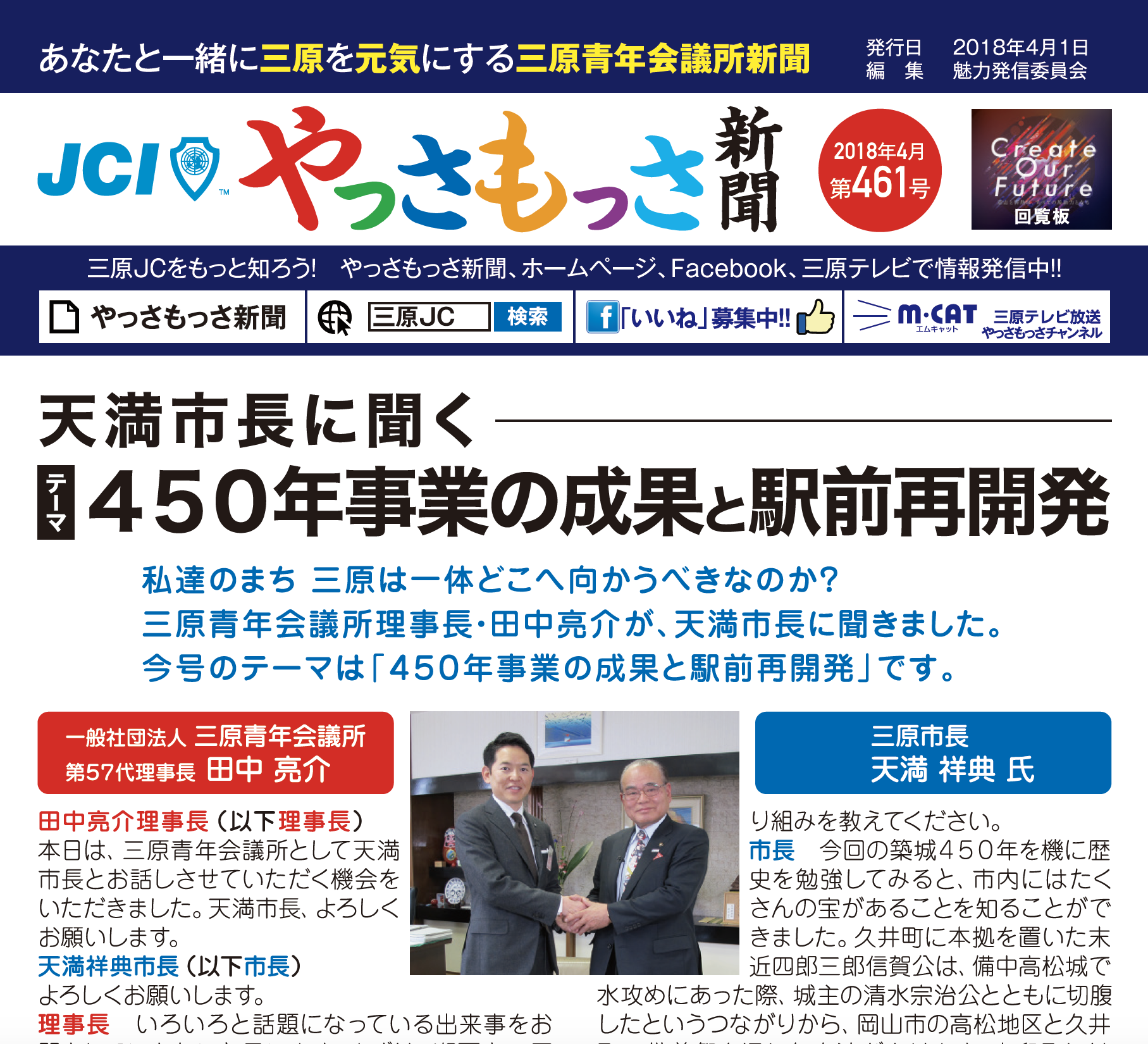 三原青年会議所新聞 やっさもっさ 第461号(4月号)のご案内