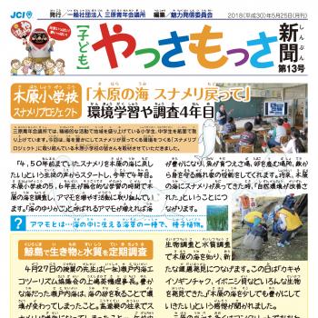 三原青年会議所新聞 子どもやっさもっさ新聞(第13号)のご案内