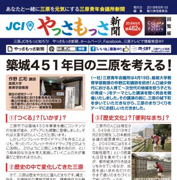 三原青年会議所新聞 やっさもっさ 第462号(5月号)のご案内