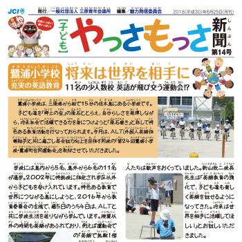 三原青年会議所新聞 子どもやっさもっさ新聞(第14号)のご案内