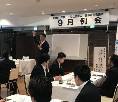9月例会を開催しました。