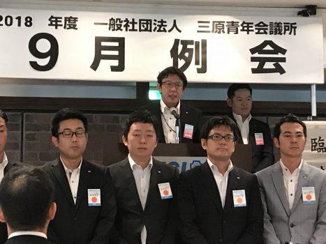 9月臨時総会を開催しました。