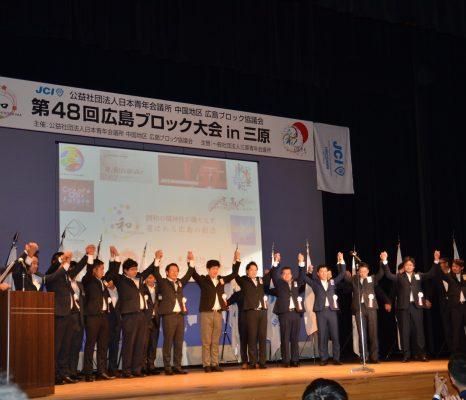 第48回広島ブロック大会を主管させていただきました。