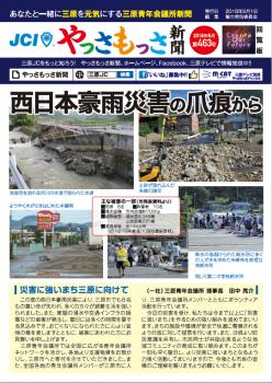 三原青年会議所新聞 やっさもっさ 第463号(9月号)のご案内