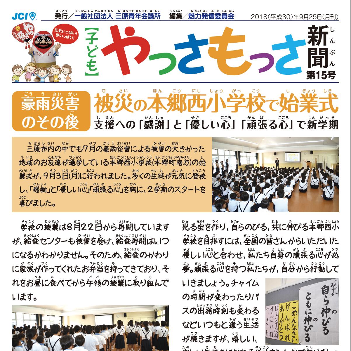 三原青年会議所新聞 子どもやっさもっさ新聞(第15号)のご案内