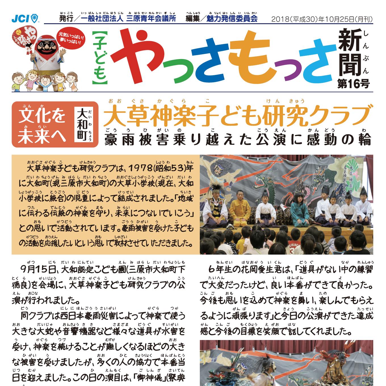 三原青年会議所新聞 子どもやっさもっさ新聞(第16号)のご案内