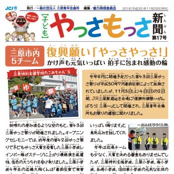 三原青年会議所新聞 子どもやっさもっさ新聞(第17号)のご案内