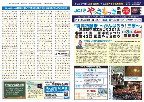三原青年会議所新聞 やっさもっさ 第464号(10月号)のご案内