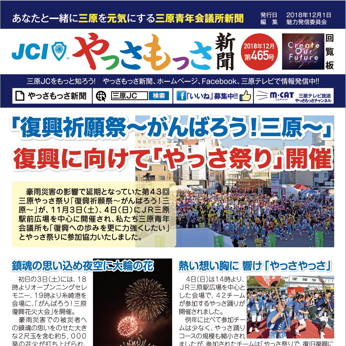 三原青年会議所新聞 やっさもっさ 第465号(12月号)のご案内