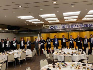OB・現役新年懇親会を開催しました。