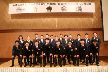 新春会議・新春交流会に参加して参りました。