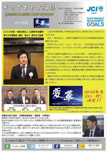 三原青年会議所新聞 やっさもっさ 第468号(1月号)のご案内