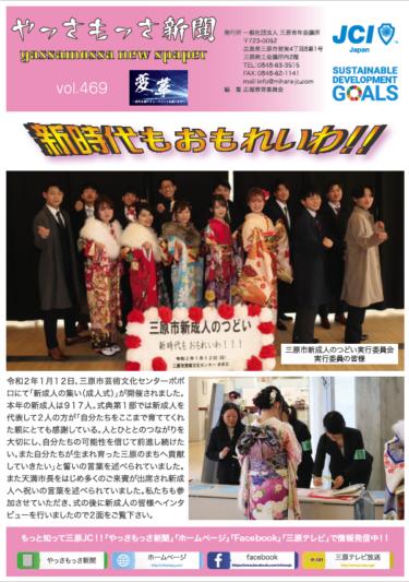 三原青年会議所新聞 やっさもっさ 第469号(2月号)のご案内