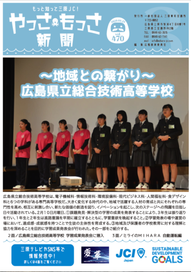 三原青年会議所新聞 やっさもっさ 第470号(3月号)のご案内