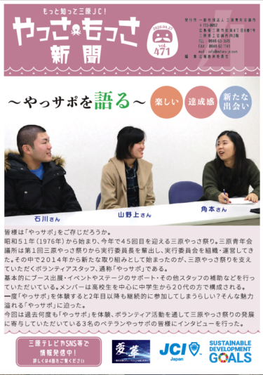 三原青年会議所新聞 やっさもっさ 第471号(4月号)のご案内