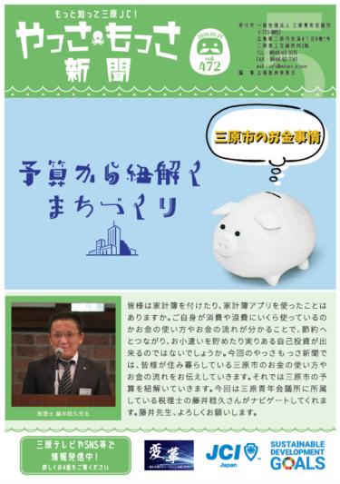三原青年会議所新聞 やっさもっさ 第472号(5月号)のご案内