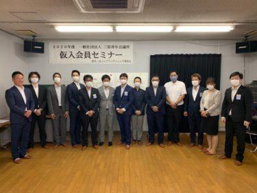 仮入会員セミナーを開催しました。