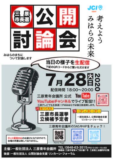 2020年三原市長選挙における公開討論会 開催のお知らせ