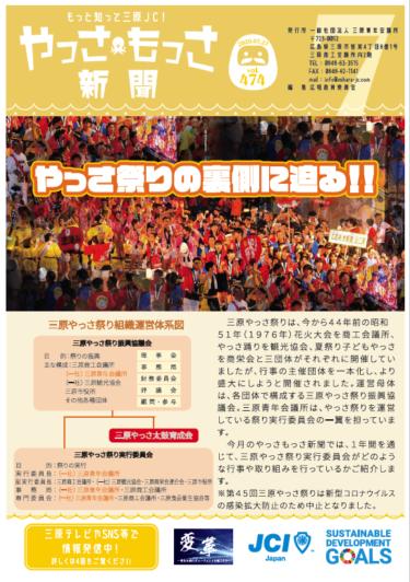 三原青年会議所新聞 やっさもっさ 第474号(7月号)のご案内