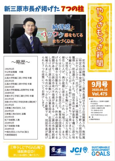 三原青年会議所新聞 やっさもっさ 第475号(9月号)のご案内