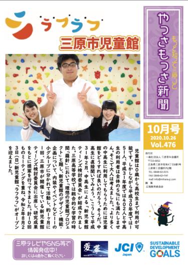 三原青年会議所新聞 やっさもっさ 第476号(10月号)のご案内