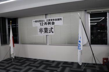 12月例会(卒業式)を開催しました。